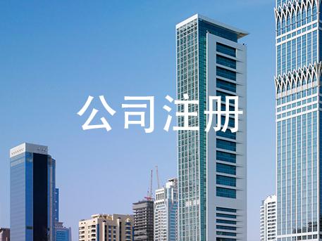 北京公司注册地址要求有哪些?
