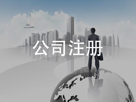 朝阳代办注册公司多少钱