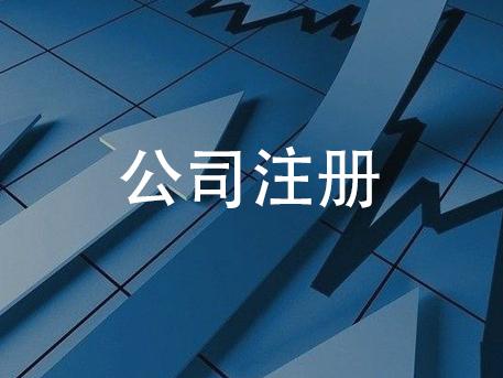 北京注册公司的条件有哪些?