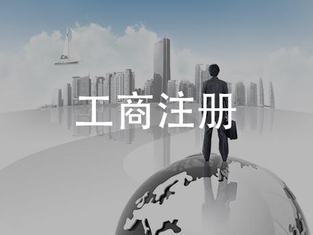 北京工商注册代办公司哪家好