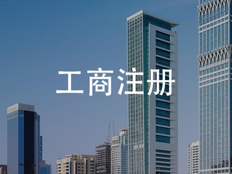 北京代办工商注册手续