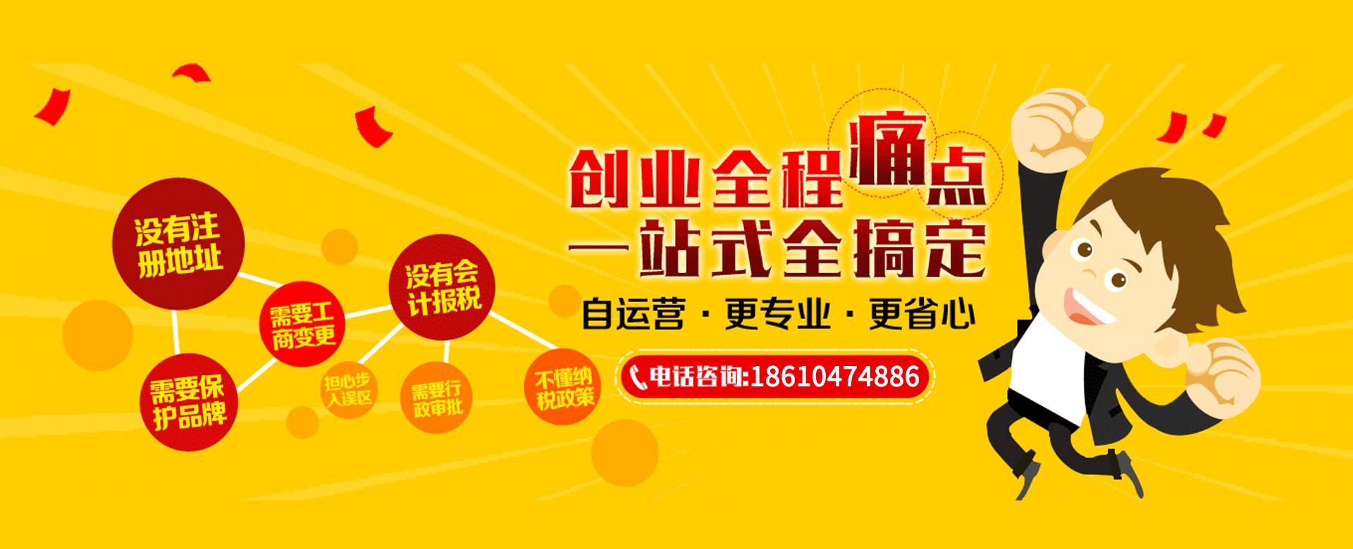 北京工商注册代办