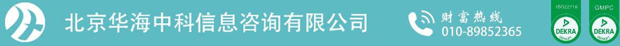 北京华海中科信息咨询公司