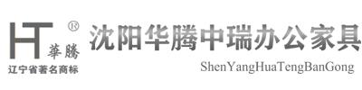辽宁华腾中瑞办公家具厂