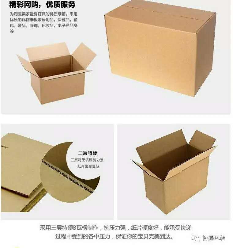 纸品包装设计合不合理看三点