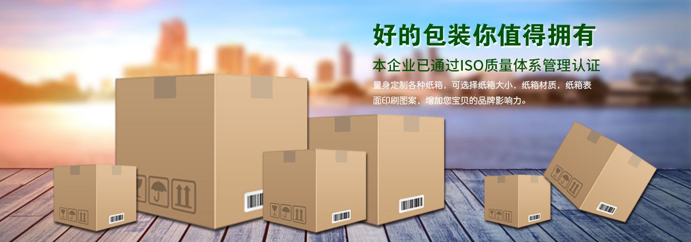 纸箱包装现货与定制纸箱存在什么样的区别