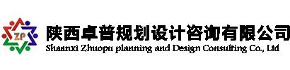 陕西卓普规划设计咨询有限公司