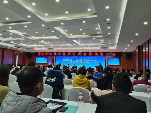 陕西省土地学会第五次会员代表大会