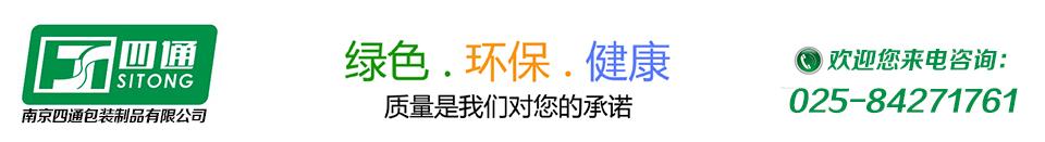 南京四通包装制品有限公司