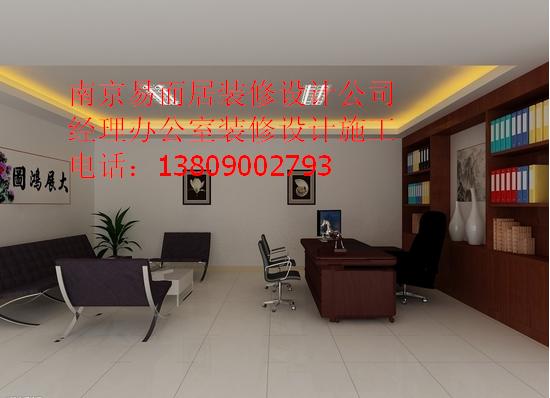 南京新街口办公室装修设计施工费用