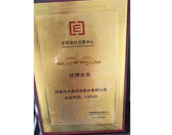 中原股权交易中心挂牌企业