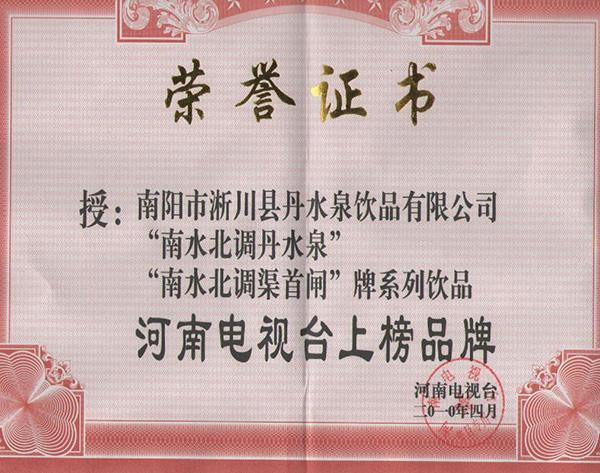 河南卫视荣誉证书