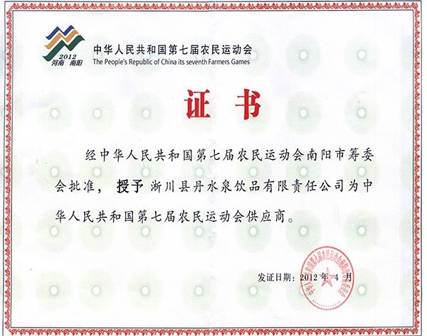 农运会证书