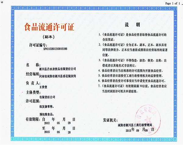 王营堂食品流通许可证