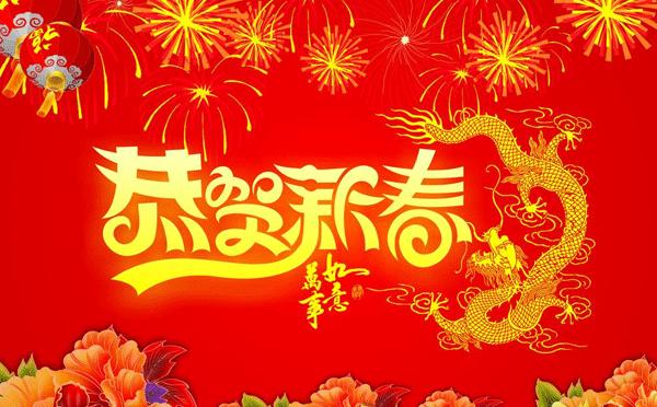 南阳丹水泉饮品股份有限公司祝大家新年快乐,阖家幸福!