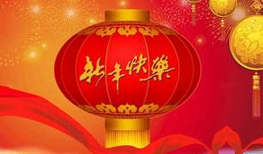 南阳市红蚂蚁家政服务有限公司祝大家新年快乐,阖家团圆!