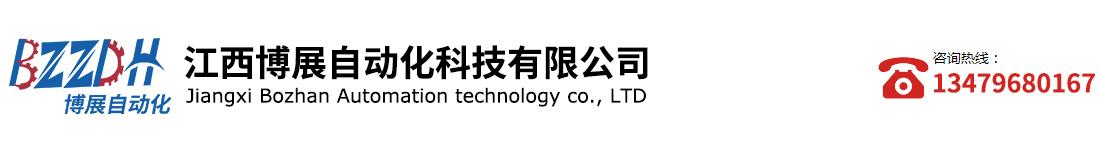 江西博展自动化科技有限公司