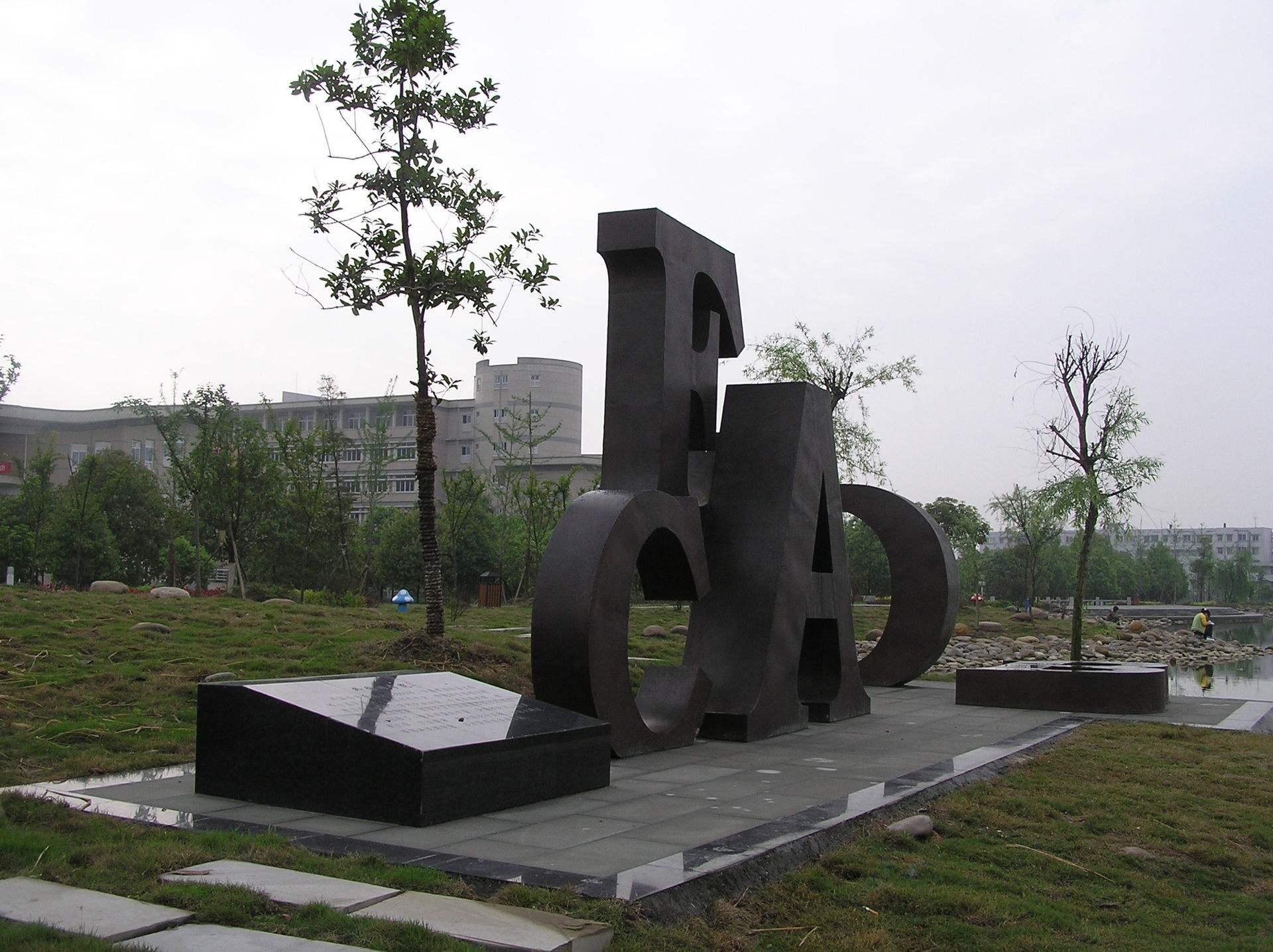 吉安校园景观雕塑