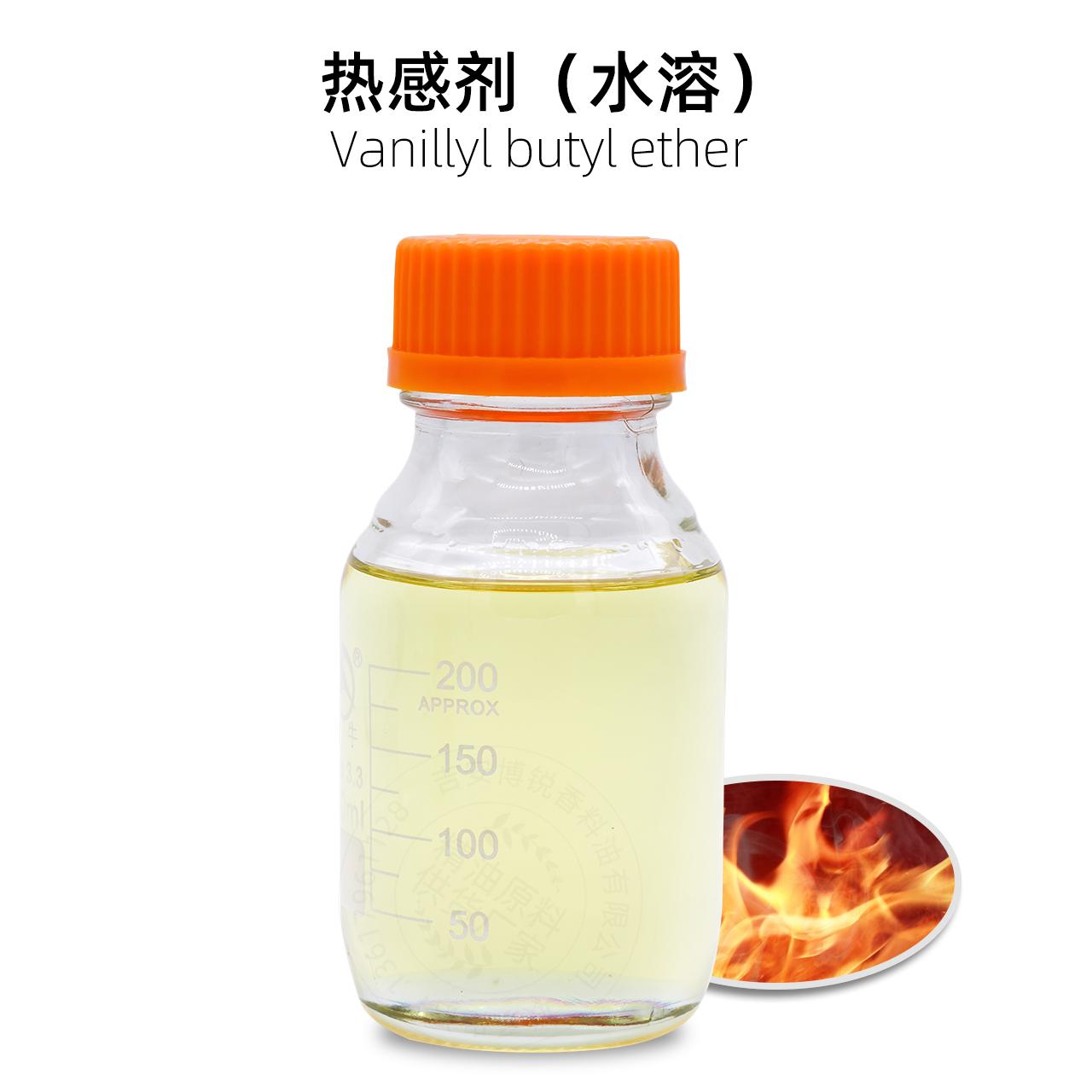 热感剂(水溶)