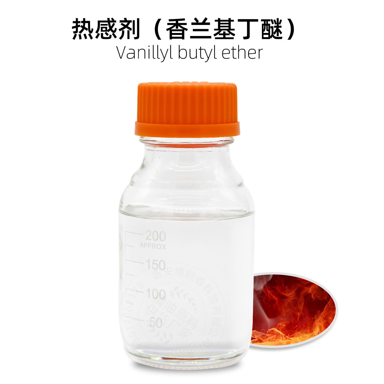 热感剂(香兰基丁醚)