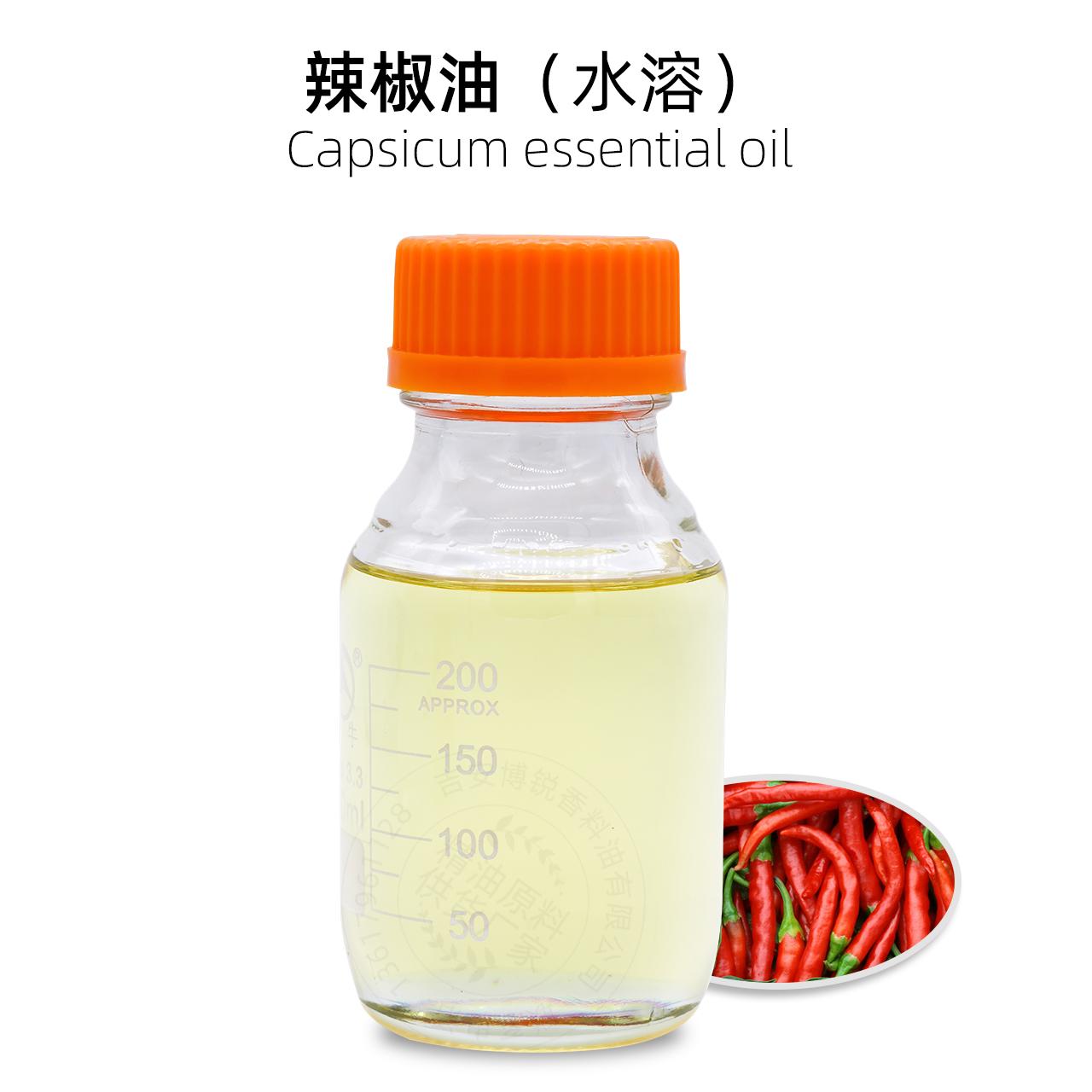 辣椒油(水溶)