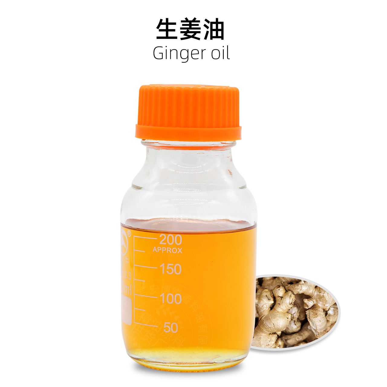 生姜油(蒸馏)