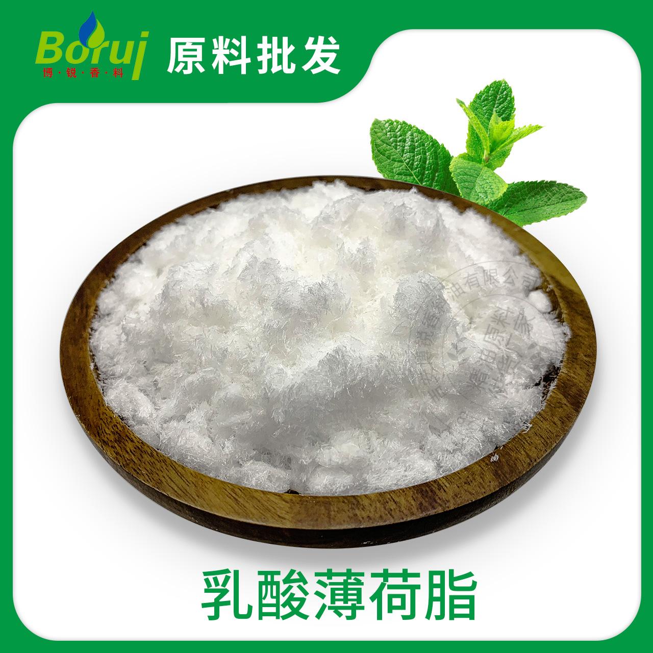 乳酸薄荷脂粉剂
