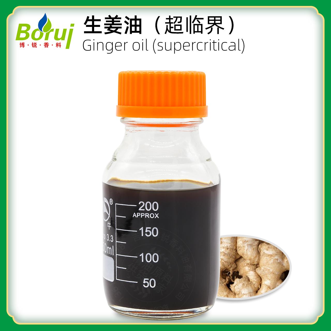 生姜油(超临界)