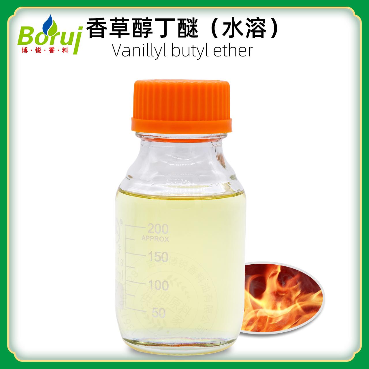 香草醇丁醚(水溶)