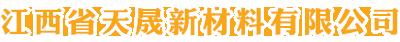 江西天晟新材料有限公司