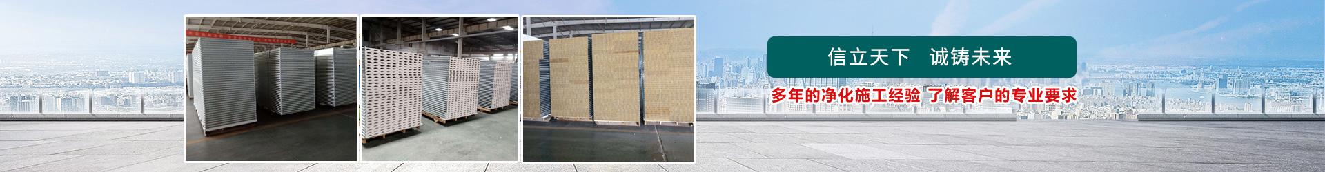 你知道净化板的防潮方法是什么吗