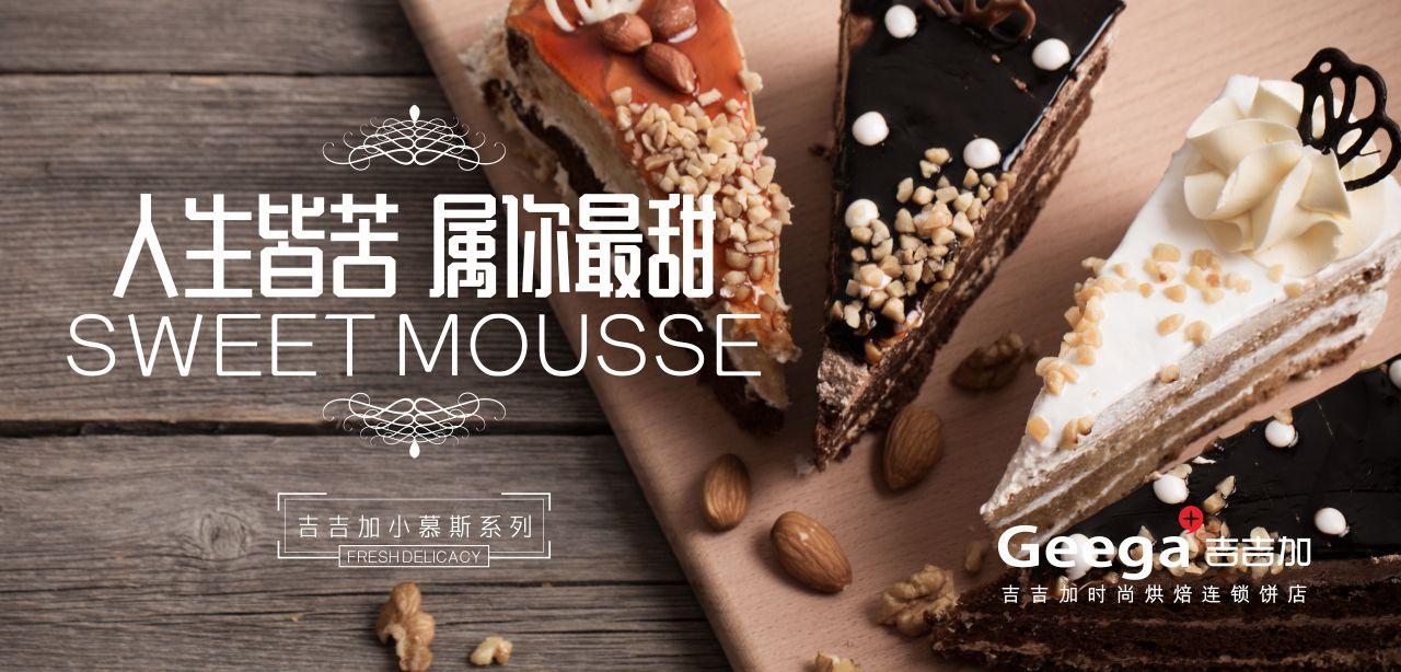 新疆蛋糕烘焙加盟店浅析未来甜品行业发展前景