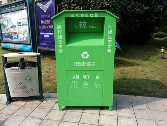 社区旧衣物回收箱
