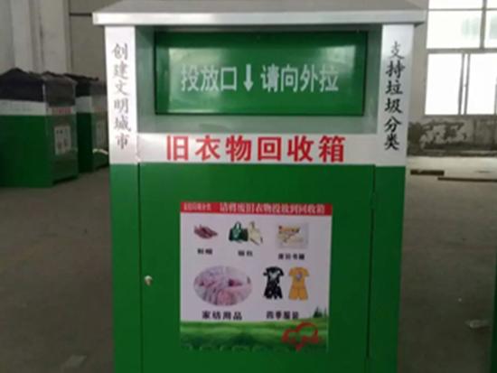 白钢材质制作的旧衣物回收箱有什么优势?