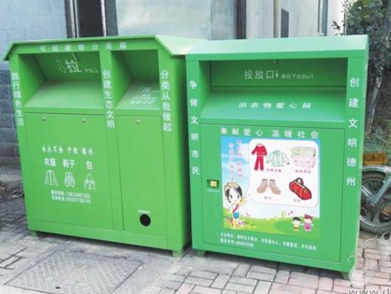 倡导节能环保从旧衣物回收箱开始做起