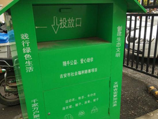旧衣回收箱展开的社区公益项目