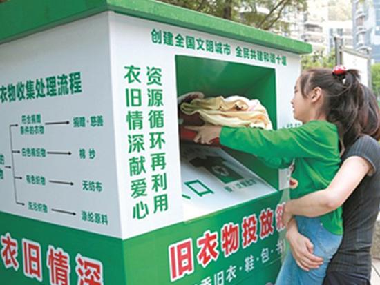 旧衣回收箱房子小区广大热心市民反馈情况