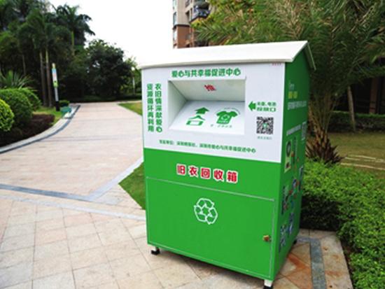 环保旧衣服回收箱