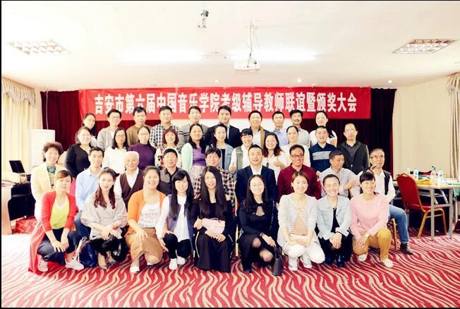 第六届音乐学院考级辅导教师联谊