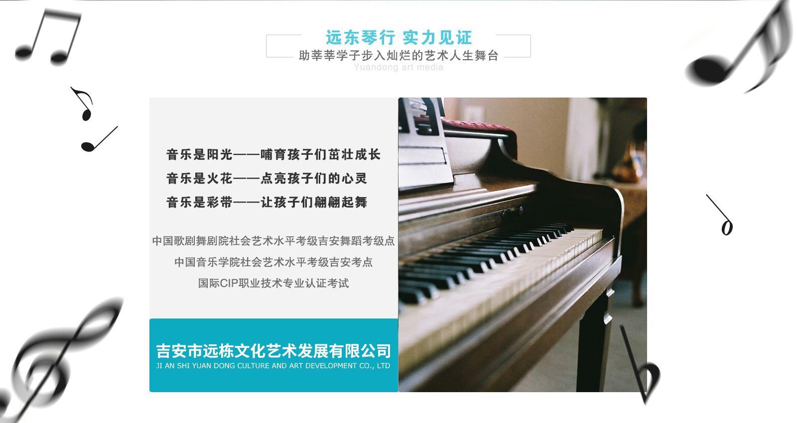 吉安钢琴培训,吉安钢琴培训班,吉安儿童钢琴培训,吉安儿童钢琴考级培训