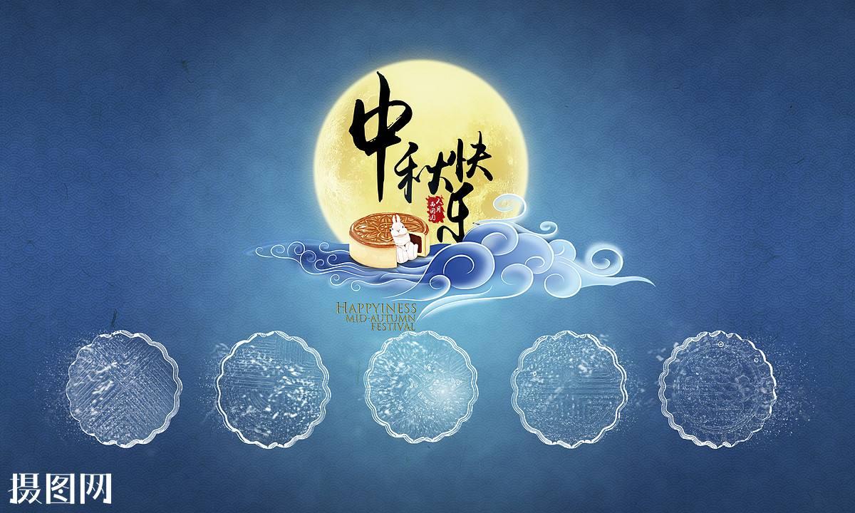 江西高锰钢厂说说中秋节的习俗