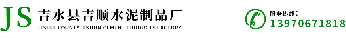 吉安吉顺水泥制品厂