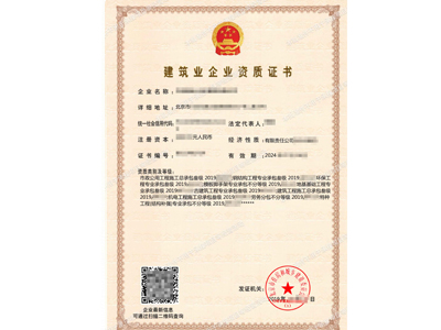 资质认证代办公司