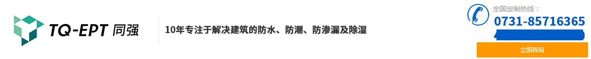 湖南省长沙市同强电子科技有限公司