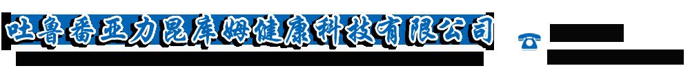 新疆吐鲁番亚力昆库姆健康科技有限公司_Logo