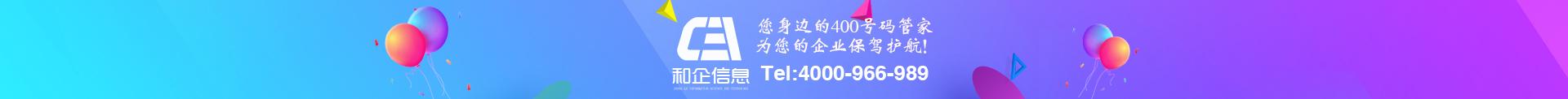 您身边的福州400电话号码管家,为您的企业保驾护航!