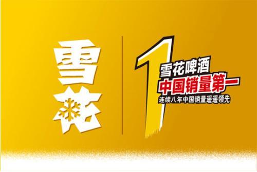 雪花啤酒tvc宣传片