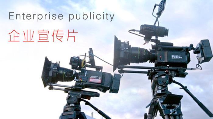 制作企业宣传片有哪些需要注意的事情呢?