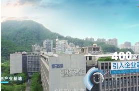 蛇口企业招商宣传片拍摄