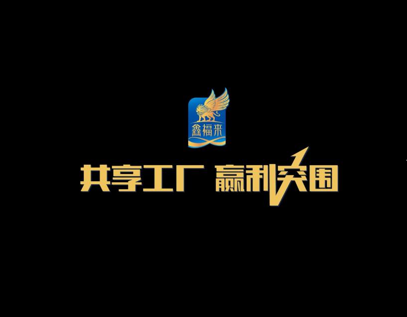 鑫福来宣传片